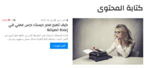 كتابة المحتوى والتسويق